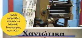 Απονομή βραβείων μαθητικού διαγωνισμού δημοσιογραφίας από τα «Χανιώτικα νέα» (Και βίντεο)