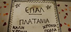 ΣΤΟΝ ΤΑΥΡΩΝΙΤΗ  – Την βασιλόπιτα τους έκοψαν στο Εσπερινό ΕΠΑΛ