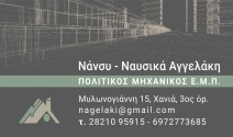 Νάνσυ – Ναυσικά  Αγγελάκη Πολιτικός Μηχανικός Ε.Μ.Π.