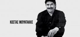 ΣΤΑ ΧΑΝΙΑ – Μουσικό αφιέρωμα μνήμης στον πρωτομάστορα Κώστα Μουντάκη (Και βίντεο)
