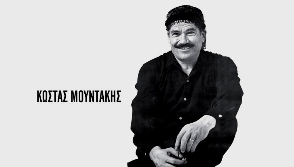 mountakis