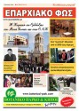 ΕΠΑΡΧΙΑΚΟ ΦΩΣ:  Από το 20ο τεύχος, μηνός Μαρτίου 2018,  σε σχήμα περιοδικού