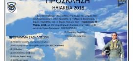 ΗΛΙΑΚΕΙΑ 2018: Πρόσκληση από την πανέμορφη Κάρπαθο