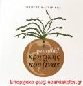 """ΟΔΗΓΟΣ ΜΑΓΕΙΡΙΚΗΣ  –   Ένα βιβλίο με """"γεύσεις"""" που ξυπνούν αναμνήσεις"""