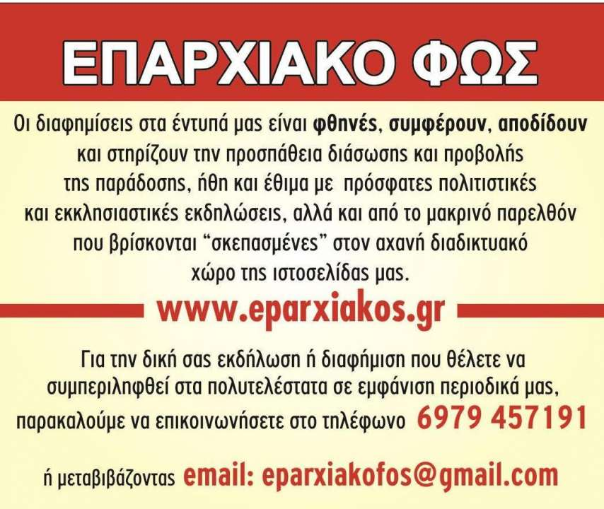 card EPARXIAKO FOS - Αντιγραφή (3)