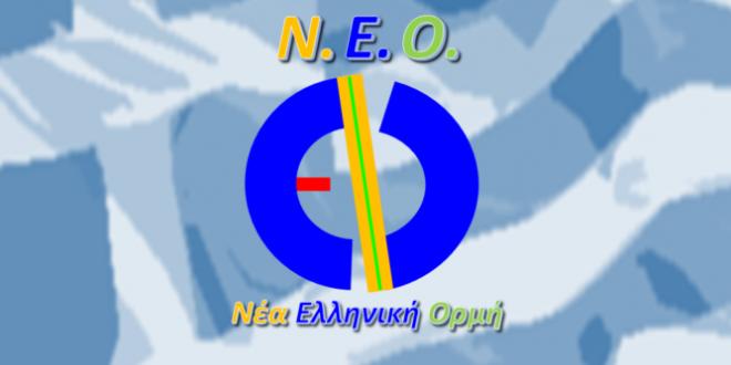 """""""Νέα Ελληνική Ορμή"""" η ονομασία νέου κόμματος…"""