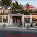 """Νέο ξεκίνημα του εστιατορίου """"ΣΑΛΑΒΑΝΤΕΣ"""""""