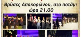 ΣΤΙΣ ΒΡΥΣΕΣ ΑΠΟΚΟΡΩΝΟΥ – Δεύτερη παραδοσιακή συνάντηση απ' όλη την Ελλάδα