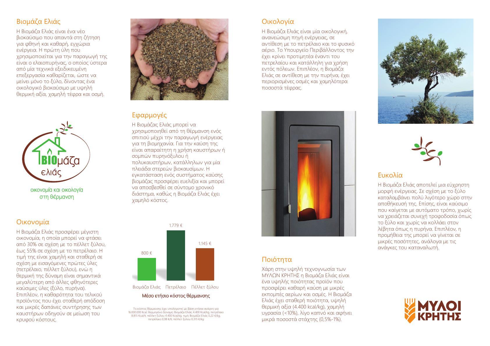 Βιομάζα ελιάς brochure A4 (final 2017) LR_0002
