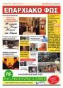 «Επαρχιακό φως» Στην κυκλοφορία το 23ο τεύχος μηνός Ιανουαρίου 2019