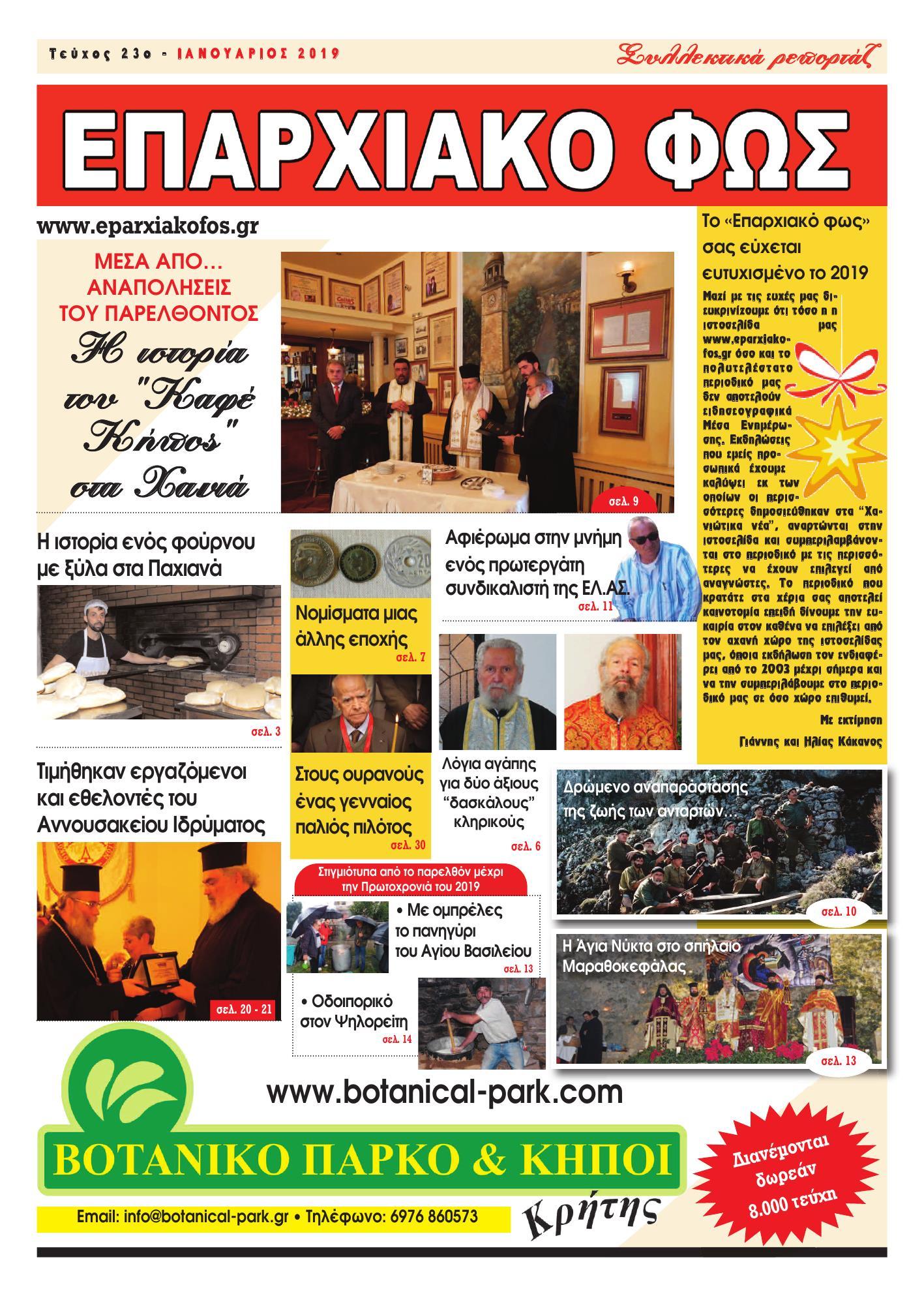 23 KAKANOULHS (Page 01)