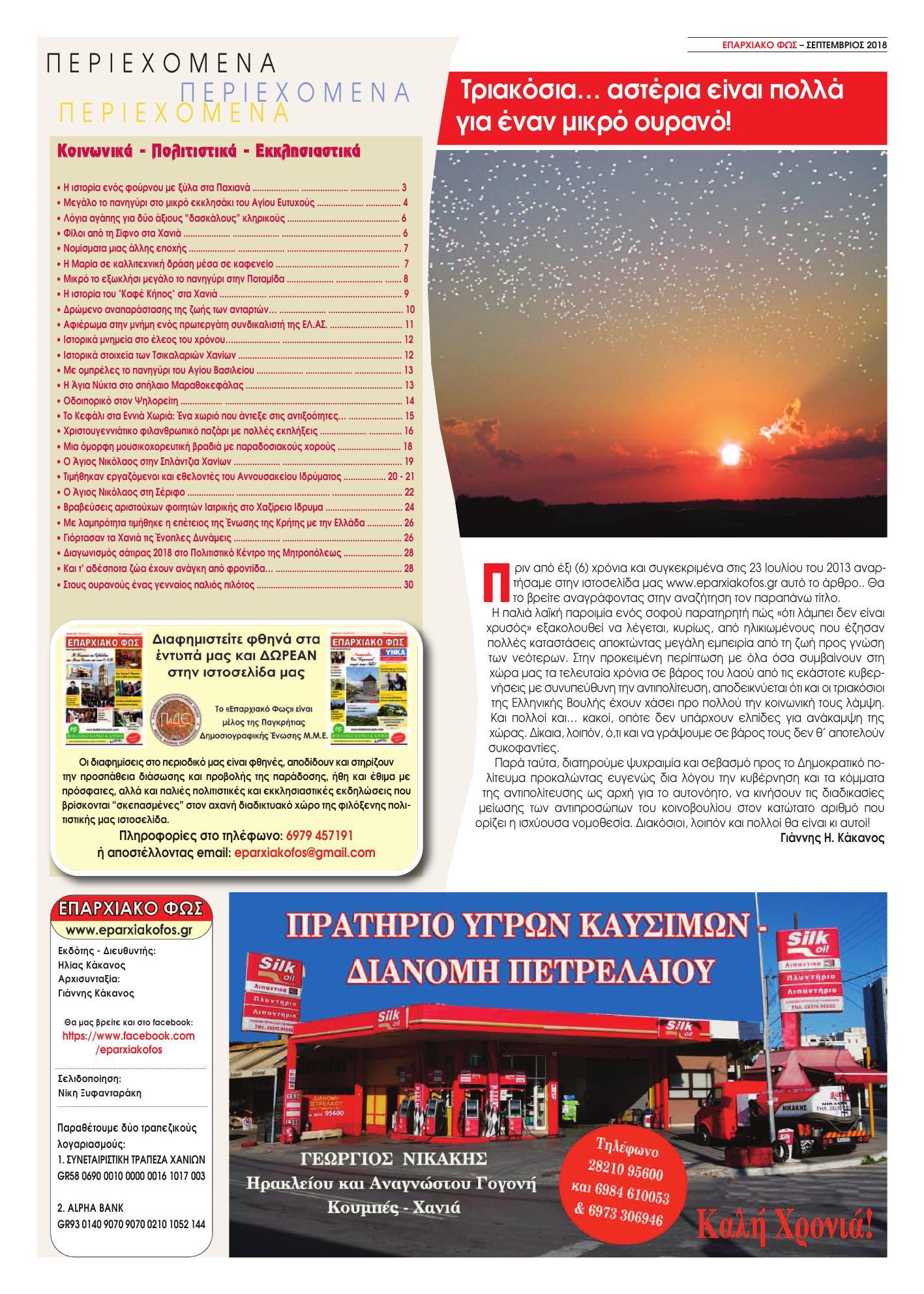 23 KAKANOULHS (Page 02)