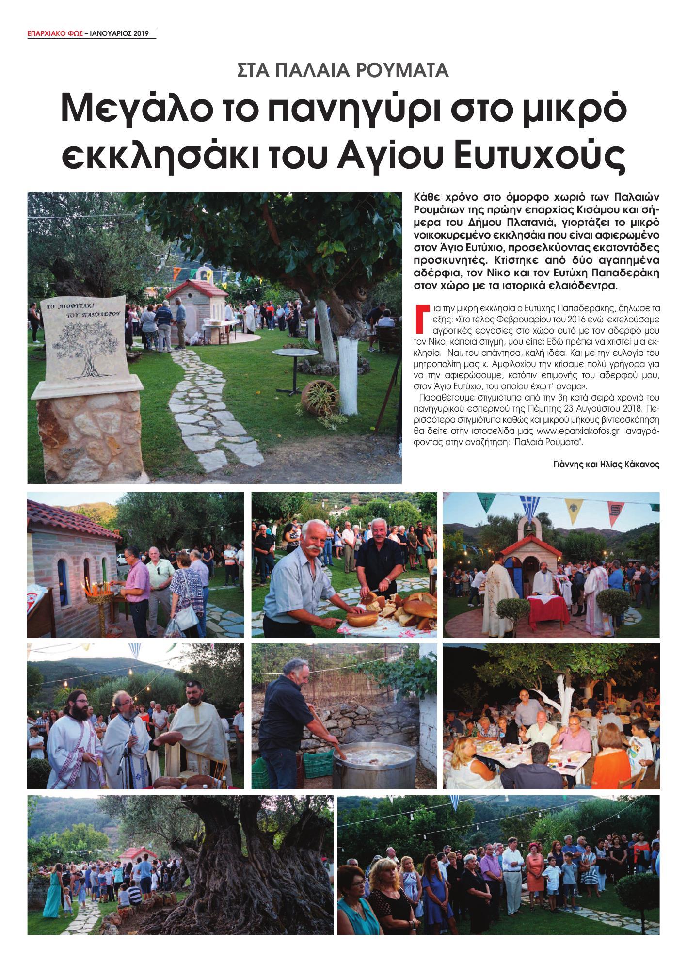 23 KAKANOULHS (Page 04)