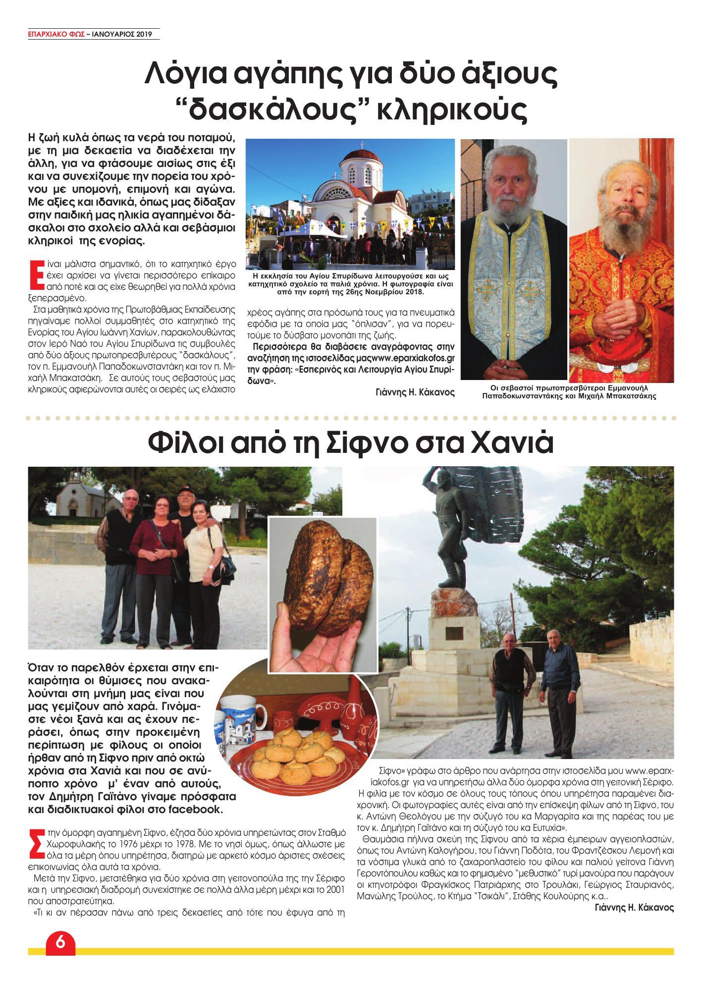 23 KAKANOULHS (Page 06)