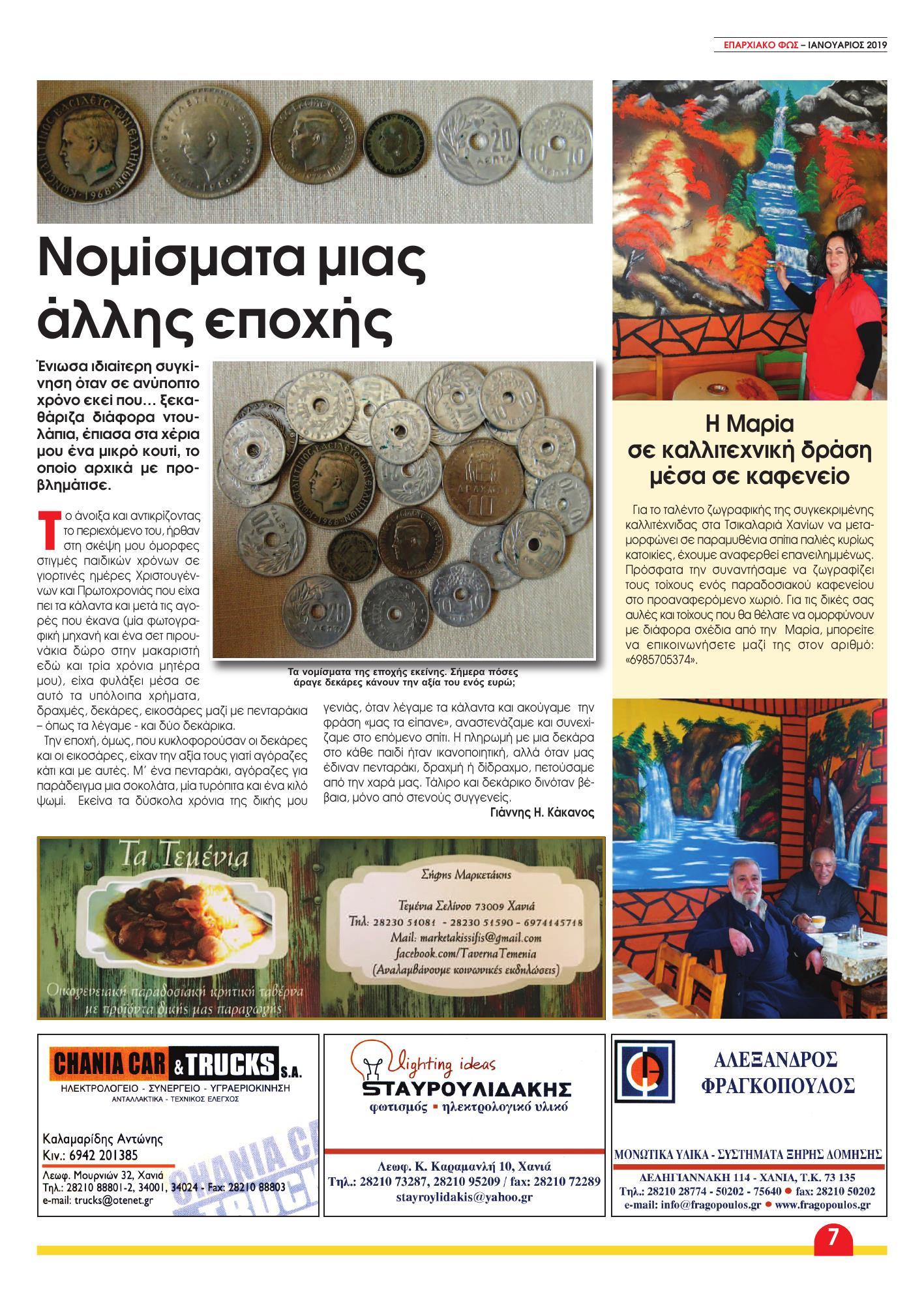 23 KAKANOULHS (Page 07)