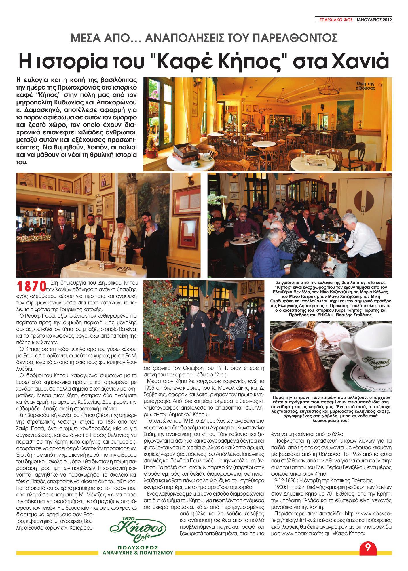 23 KAKANOULHS (Page 09)
