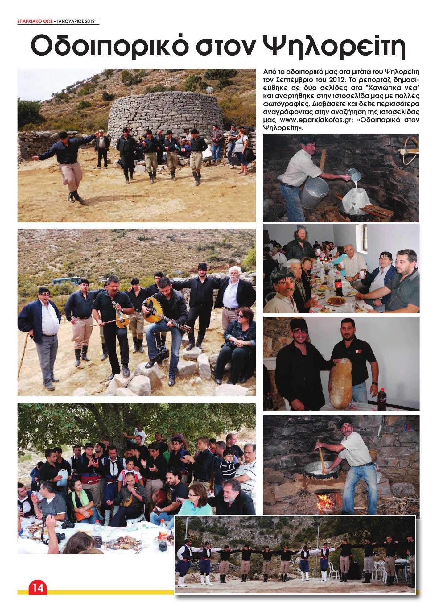 23 KAKANOULHS (Page 14)