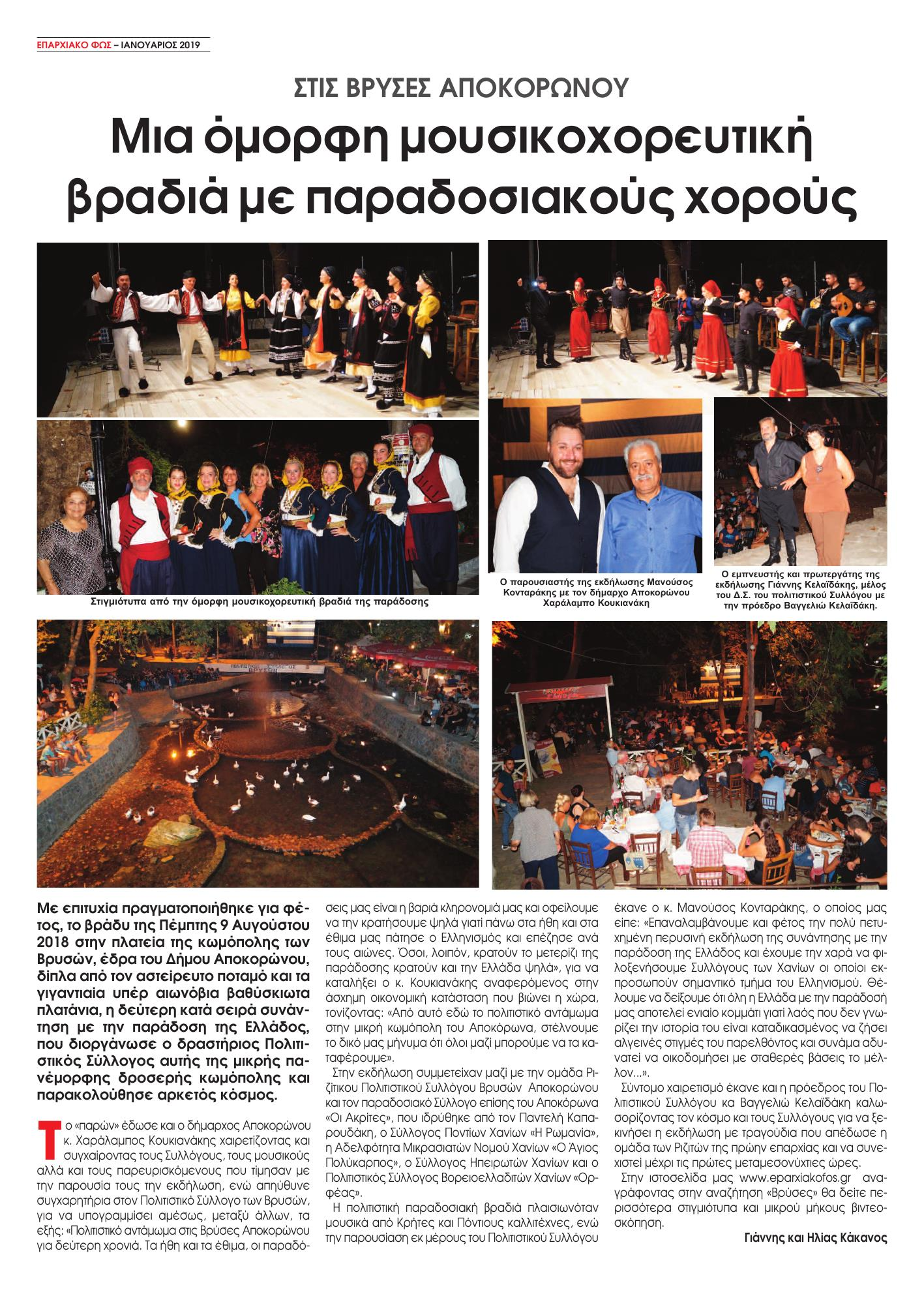 23 KAKANOULHS (Page 18)