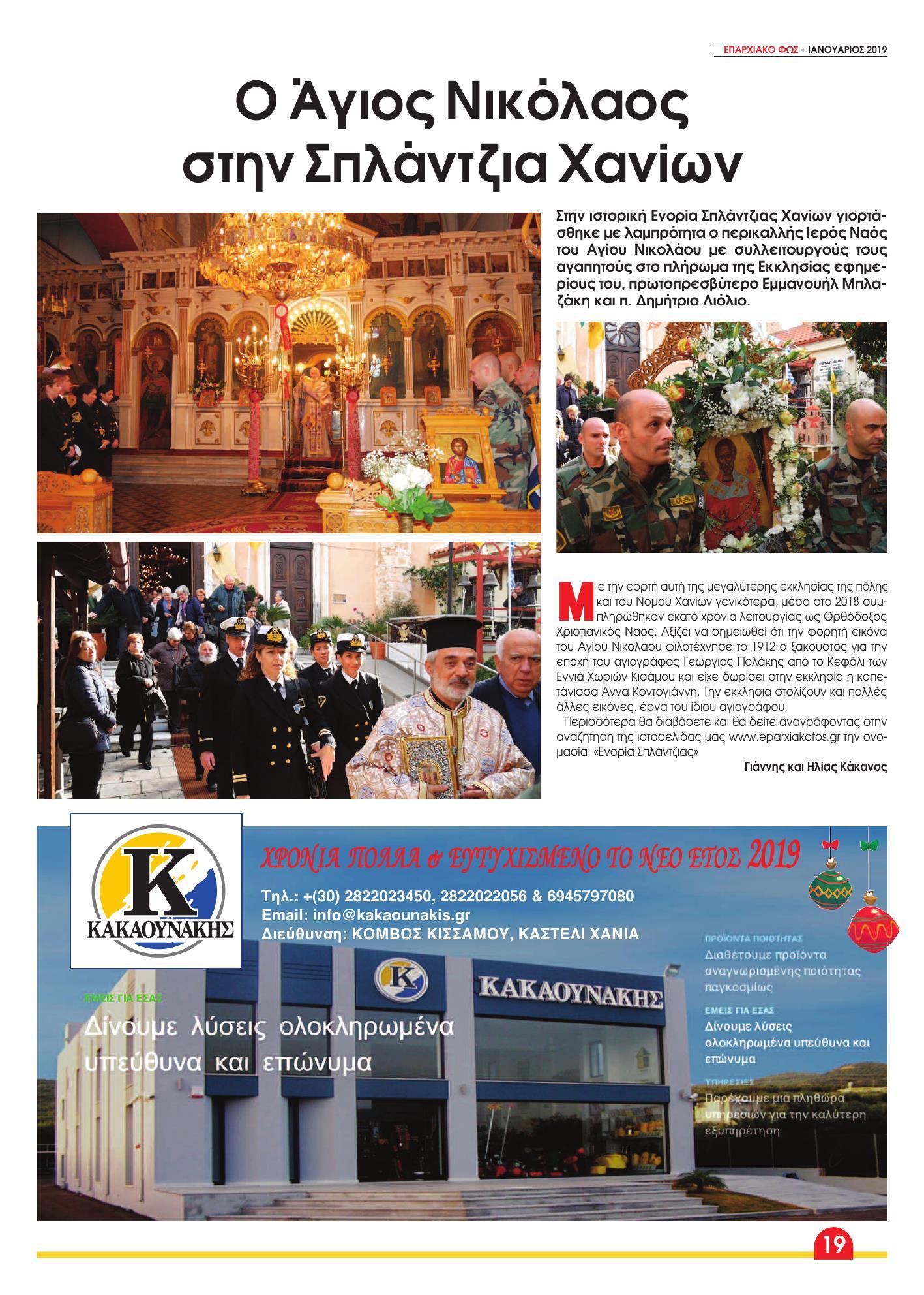 23 KAKANOULHS (Page 19)