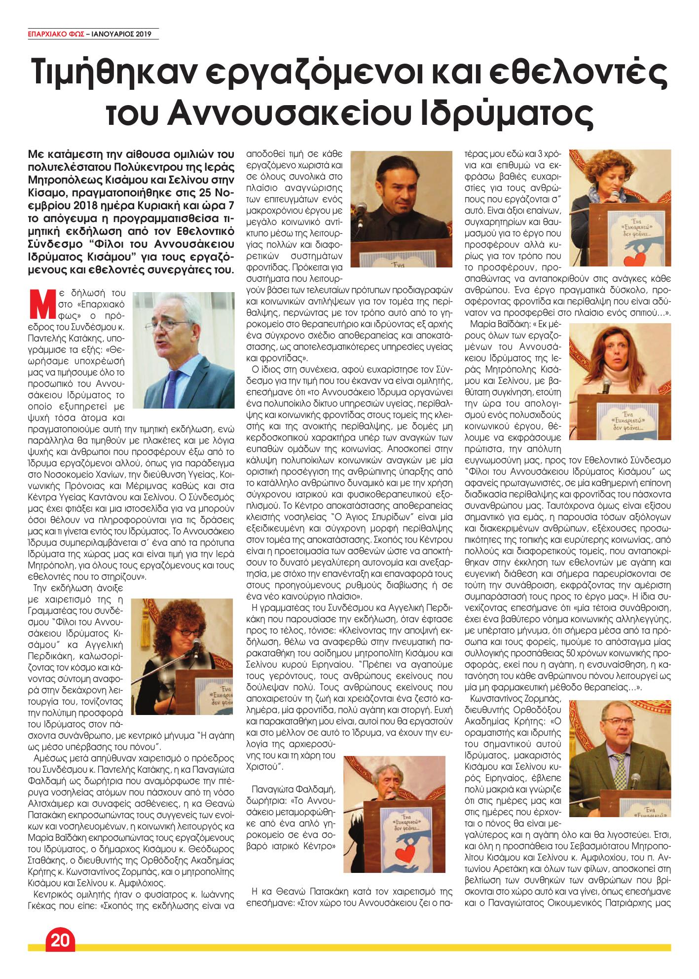 23 KAKANOULHS (Page 20)