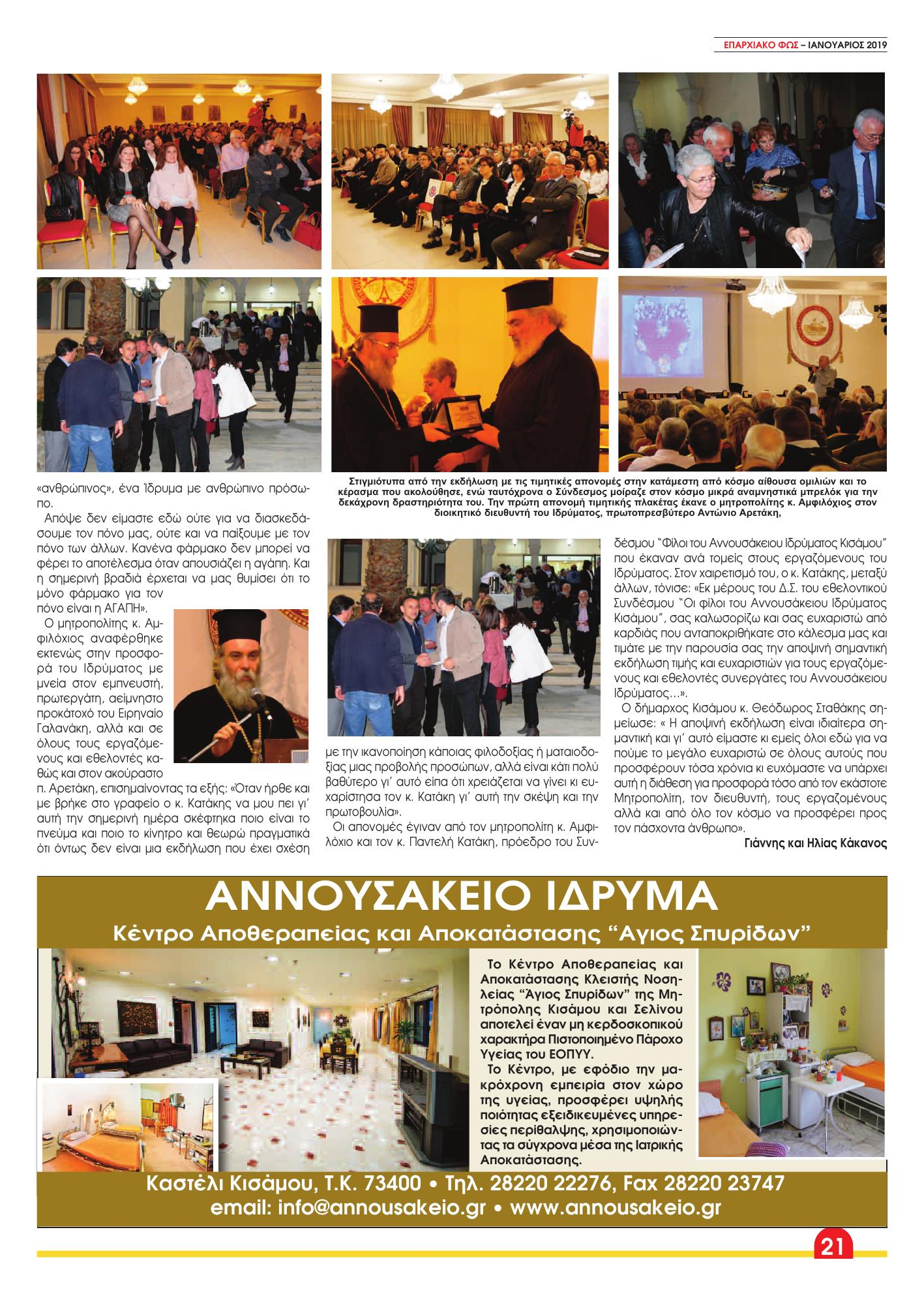 23 KAKANOULHS (Page 21)