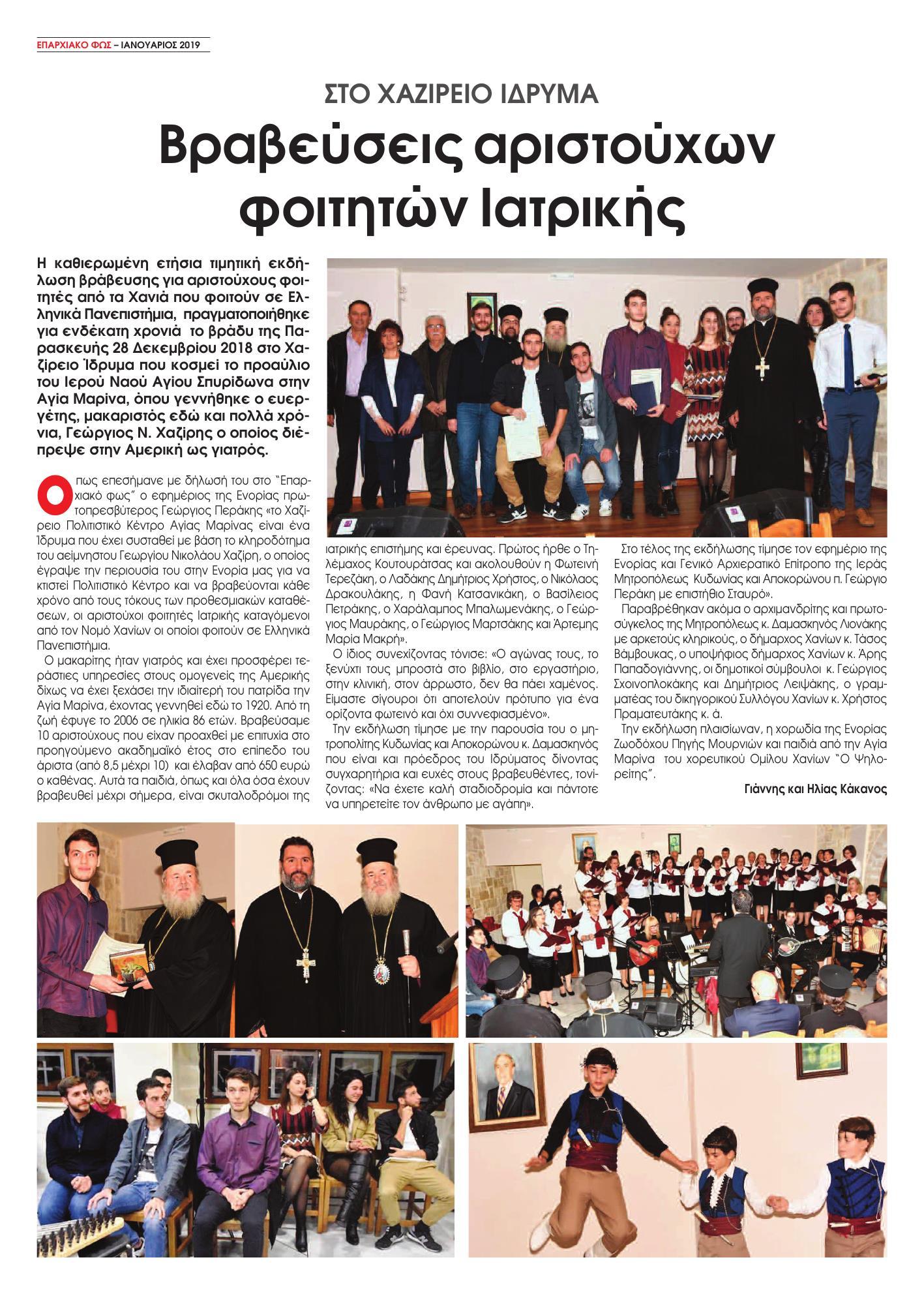 23 KAKANOULHS (Page 24)
