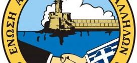 ΣΤΑ ΧΑΝΙΑ – Αστυνομικοί θα κόψουν την βασιλόπιτα στηρίζοντας φιλανθρωπικό σκοπό