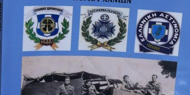 Ένα βιβλίο στη μνήμη πεσόντων Χανιωτών που υπηρέτησαν στα Σώματα Ασφαλείας…