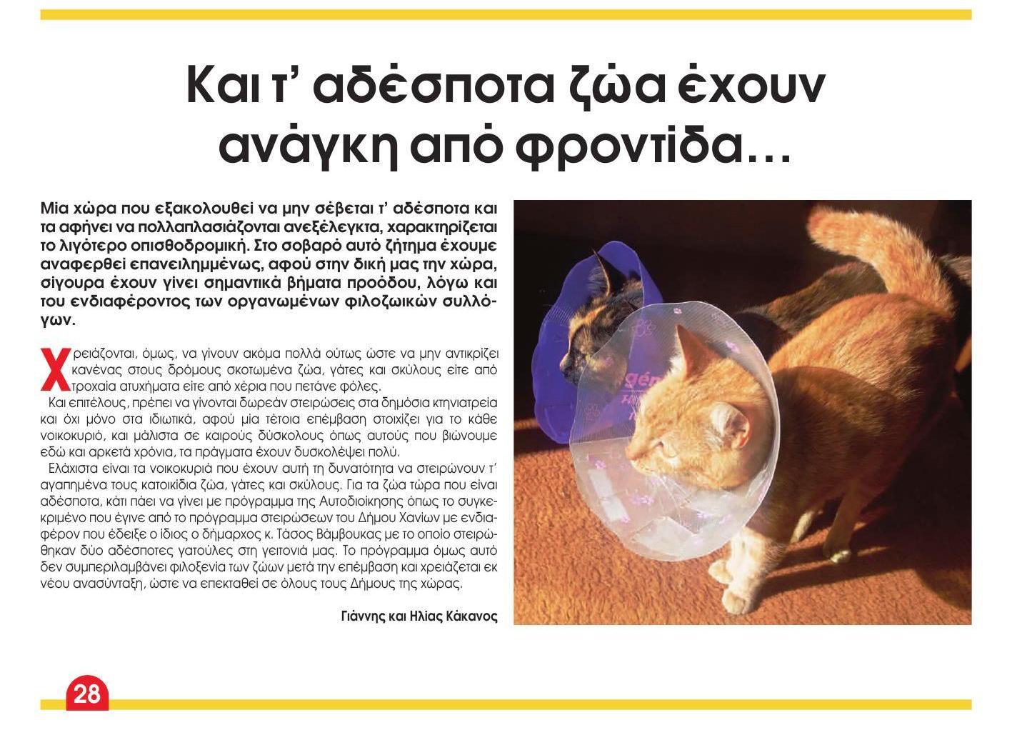 23 KAKANOULHS (Page 28)