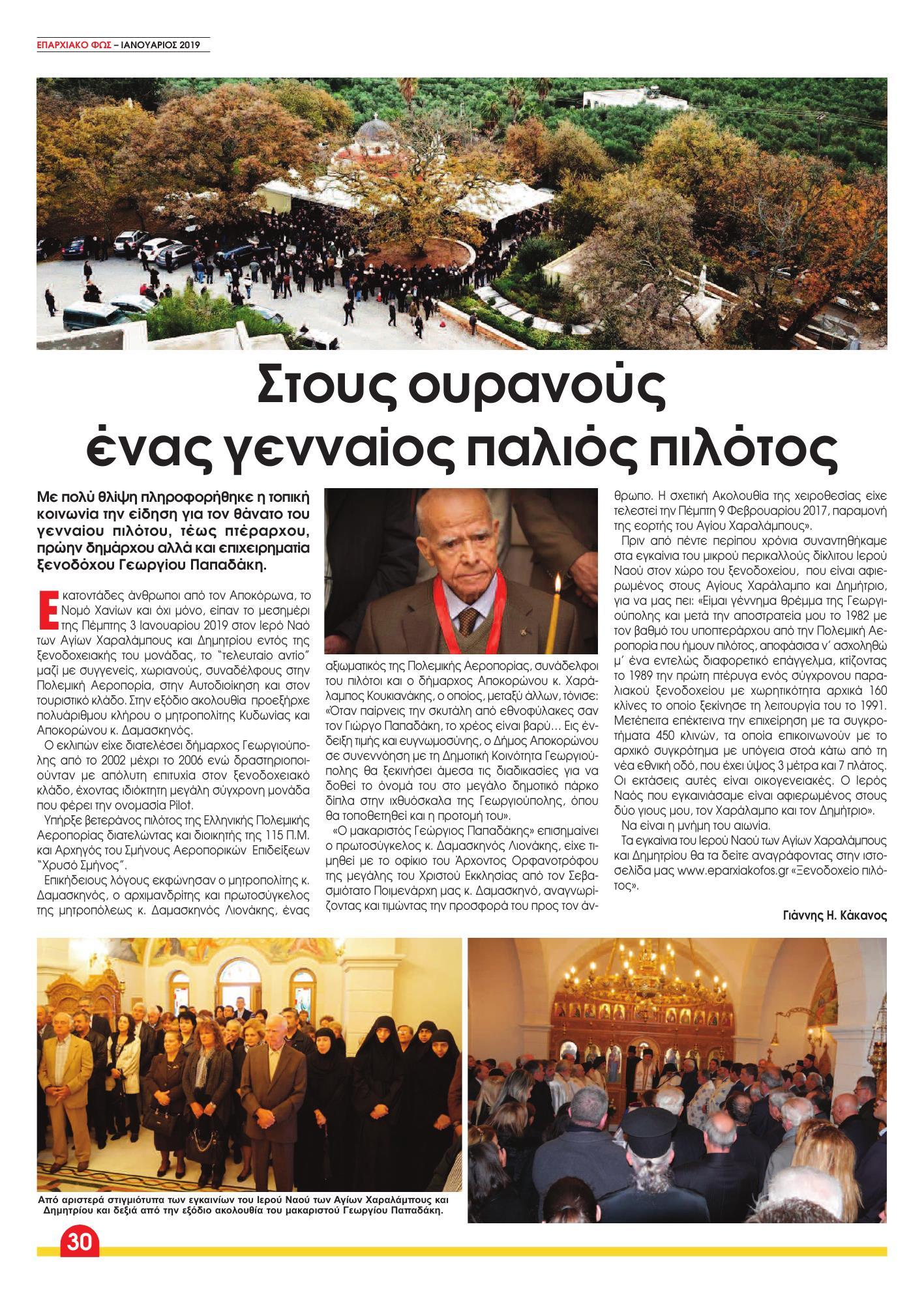 23 KAKANOULHS (Page 30)