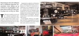Ένα εντυπωσιακό Μουσείο αυτοκινήτων στην Αθήνα