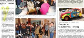 ΣΤΟ ΜΟΥΣΕΙΟ ΤΥΠΟΓΡΑΦΙΑΣ – Επίσκεψη μαθητών από Σίφνο και Σέριφο