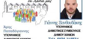 Γιάννης Ξανθουδάκης, υποψήφιος δημοτικός σύμβουλος με τον Άρη Παπαδογιάννη