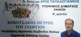 Πέτρος Κοκοτσάκης, υποψήφιος στη Δημοτική Κοινότητα Σούδας