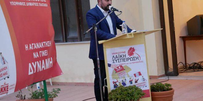 Παρουσίαση ψηφοδελτίου Λαϊκής Συσπείρωσης Δήμου Πλατανιά Χανίων (Και βίντεο)