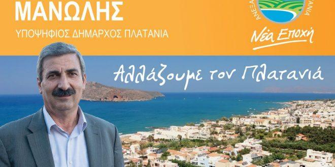 Μανώλης Ντουντουλάκης – Υποψήφιος Δήμαρχος Πλατανιά