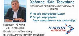 """Με τον συνδυασμό """"Η ΚΡΗΤΗ ΜΠΡΟΣΤΑ"""" υποψήφιος ο Χρήστος Τσοντάκης"""