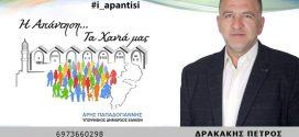 """Με τον συνδυασμό """"Η Απάντηση… Τα Χανιά μας"""" υποψήφιος ο Πέτρος Δρακάκης"""