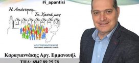 """Υποψήφιος με τον συνδυασμό """" Η Απάντηση… Τα Χανιά μας"""" ο Εμμανουήλ Καραγιαννάκης"""