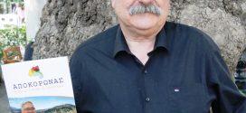 """Με τον συνδυασμό """"ΑΠΟΚΟΡΩΝΑΣ Ενότητα, Ελπίδα και Προοπτική"""" ο Μανούσος Καπριδάκης"""