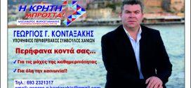 """Με τον συνδυασμό """"Η ΚΡΗΤΗ ΜΠΡΟΣΤΑ"""" Ο Γεώργιος Κονταξάκης"""