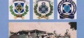 Ηρώον Πεσόντων Χωροφυλακής, Αστυνομίας πόλεων και Ελληνικής Αστυνομίας