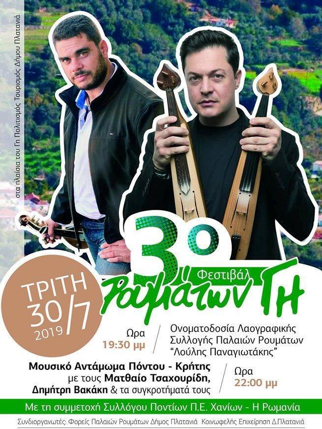 """ΣΤΑ ΠΑΛΑΙΑ ΡΟΥΜΑΤΑ – Μουσικό αντάμωμα Κρήτης και Πόντου στο 3ο Φεστιβάλ """"Ρουμάτων Γη"""""""