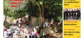 Προσκύνημα στην Αγία Θεοδώρα Βάστας στα Φαλάσαρνα Κισάμου