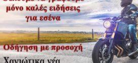 Από τα «Χανιώτικα νέα» συστάσεις στους μοτοσικλετιστές…