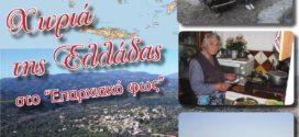 Χωριά και νησιά της Ελλάδας