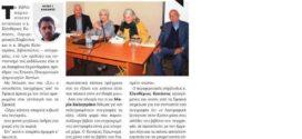 «Χανιώτικα νέα» Νέα βιβλία από τον Κανάκη Γερωνυμάκη