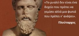 Η Ελλάδα χρειάζεται ριζική αναδιάρθρωση για να γίνει δυνατή!