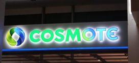 """Αποχαιρετούμε την """"κυρά"""" Cosmote"""