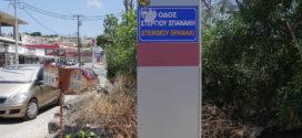 """Ο """"περβολόδρομος"""" στην μνήμη του μελετητή της Ιστορίας της Κρήτης Στέργιου Σπανάκη!"""